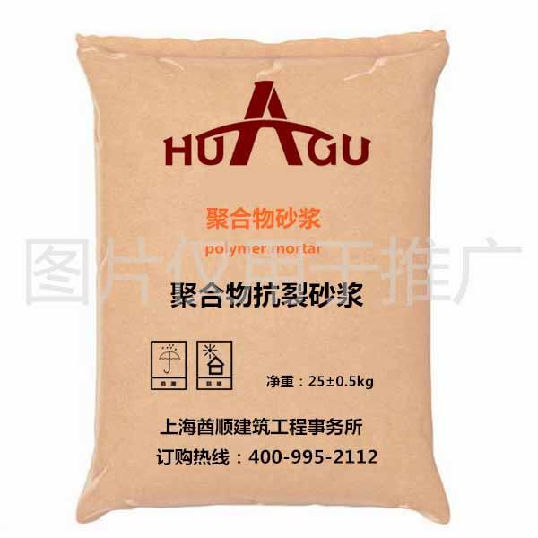 聚合wu抗裂砂浆
